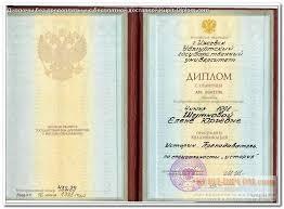 Купить диплом высшем украине на