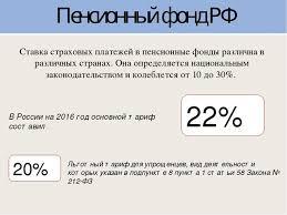 Презентация на тему Внебюджетные фонды Пенсионный фонд РФ Ставка страховых платежей в пенсионные фонды различна в ра