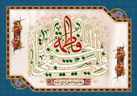Image result for توسل به حضرت فاطمه معصومه