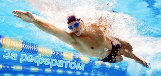 Рефераты на тему плавание по физкультуре работ Нормы спорта и ГТО для реферата по плаванию