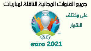 تعرف على القنوات المجانية الناقلة كأس أمم أوروبا 2021 يورو (euro 2021) -  YouTube
