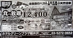 広告限定往復直行バスで行くホテルグリーンプラザ軽井沢1泊2食食べ
