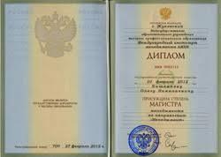 диплом в Самаре Купить диплом в Самаре