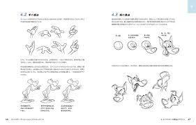 キャラクターアニメーション クラッシュコース ボーンデジタル