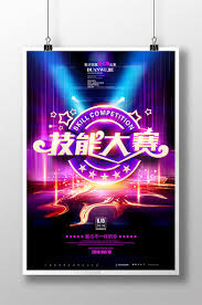 Talent Show Poster Designs Free Talent Competition Poster Images And Psd Files Who Is The King