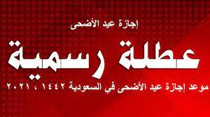 اجازة عيد الأضحى المبارك 20212020 اجازة مكتب العمل في المملكة اجازات الأعياد