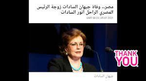 وفاة السيدة جيهان السادات - YouTube