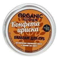 Organic Shop <b>Бальзам для губ Organic</b> kitchen Конфета ириска ...