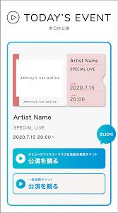 ジャニーズ オンライン ライブ