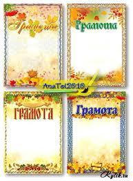 грамота ru сайт графики и дизайна Скачать клипарт  Осенние грамоты скачать шаблоны бесплатно