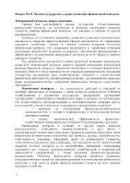 Органы осуществляющие финансовый контроль контрольная по финансам  Органы государства осуществляющие финансовый контроль реферат по финансам скачать бесплатно федеральный РФ законодательства федеральное Палата