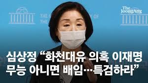 """심상정 """"화천대유 의혹 이재명, 무능 아니면 배임…특검하라"""" - YouTube"""
