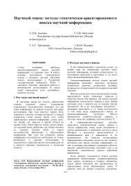 Описание ЭБД РГБ Электронная библиотека диссертаций Научный поиск Электронные библиотеки Перспективные