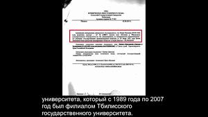 Сухумский госуниверситет не выдавал справку о дипломе Хахалевой  Сухумский госуниверситет не выдавал справку о дипломе Хахалевой
