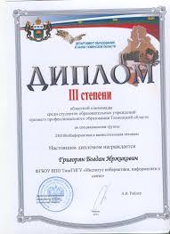 Тюмень Студенты ИКИС победители областной олимпиады  230100 диплом 3 степени ТюмГНГУ