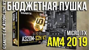 <b>Gigabyte GA</b>-<b>A320M</b>-<b>S2H</b> V2. sAM4. Обзор <b>материнской платы</b> ...