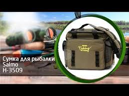 Сумка рыболовная <b>Salmo</b> H-3509 - YouTube