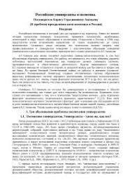 Кризис второго рождения курсовая по психологии скачать бесплатно  Российские универсанты и политика курсовая по психологии скачать бесплатно проблемы политической Юрьев общественно человек развитие деятельность