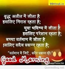 top hindi 50 good morning es in