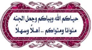 عيد مبارك سعيد لجميع احباب الدكتور ابو الحارث