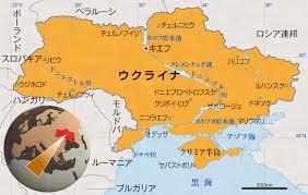 Image result for ウクライナ