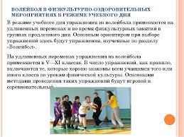 Презентация по физической культуре на тему Волейбол в школе  слайда 3 ВОЛЕЙБОЛ В ФИЗКУЛЬТУРНО ОЗДОРОВИТЕЛЬНЫХ МЕРОПРИЯТИЯХ В РЕЖИМЕ УЧЕБНОГО ДНЯ В