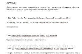 Курсовые и контрольные по немецкому языку продажа цена в Рязани  Курсовые и контрольные по немецкому языку фото 2