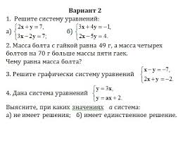 Контрольная работа по алгебре в классе Системы двух уравнений с  контрольные работы 7 класс алгебра контрольная работа по алгебре 7 контрольная по алгебре системы