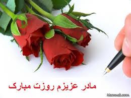 Image result for گل برای مادر