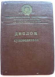 ДИПЛОМ СУДОВОДИТЕЛЯ НА ДОЛЖНОСТЬ КАПИТАНА РЕЧНОГО в категории  ДИПЛОМ СУДОВОДИТЕЛЯ НА ДОЛЖНОСТЬ КАПИТАНА РЕЧНОГО И ОЗЕРНОГО ФЛОТА 17 09 1958