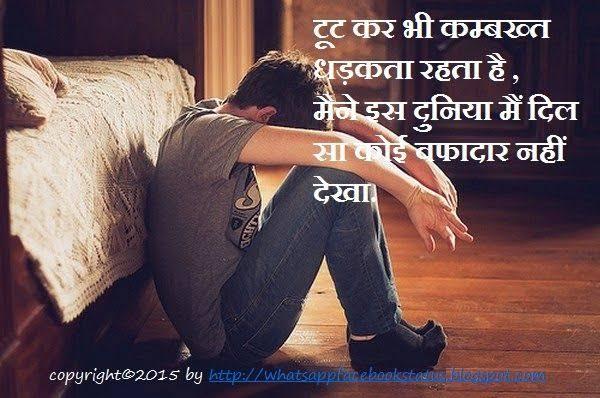 sad status hindi boy