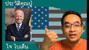 ประวัติ โจ ไบเดิน Joe Biden ว่าที่ประธานาธิบดีสหรัฐอเมริกา คนที่ 46  เลือกตั้งอเมริกา 2020 - YouTube