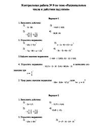 Контрольная работа № по теме Рациональные числа и действия над  first slide