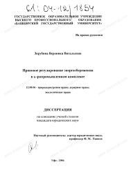 Диссертация на тему Правовое регулирование энергосбережения в  Диссертация и автореферат на тему Правовое регулирование энергосбережения в агропромышленном комплексе