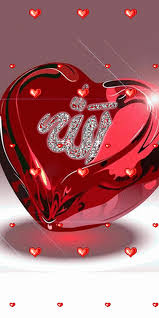 Allah Name Images In Heart - 750x1500 ...