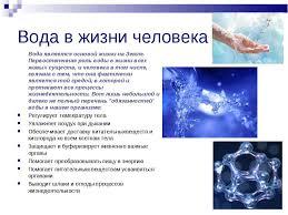 Рефераты на тему вода для человека > добавлена ссылка Рефераты на тему вода для человека