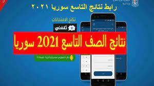 """naw""""رابط نتائج التاسع سوريا 2021 موقع وزارة التربية السورية moed.gov.sy  تطبيق النتائج هنا - خبر صح"""