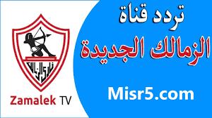 استقبل تردد قناة الزمالك الجديد علي النايل سات Zamalek TV HD