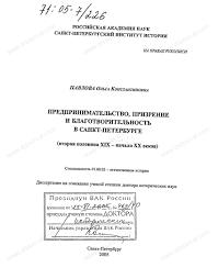 Диссертация на тему Предпринимательство призрение и  Диссертация и автореферат на тему Предпринимательство призрение и благотворительность в Санкт Петербурге