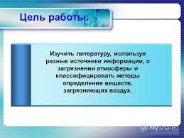 Презентация на тему logo Реферат по теме Экологические  2 Цель