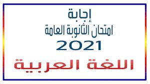 إجابة امتحان اللغة العربية 2021