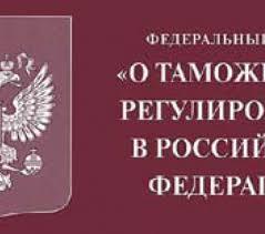 Таможенный практикум Давно ожидаемый профессиональным сообществом документ должен вступить в силу вместе с Таможенным