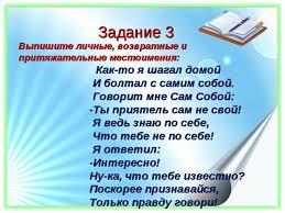 Презентация по русскому языку на тему Местоимение как часть речи  Выпишите личные возвратные и притяжательные местоимения Как то я шагал дом