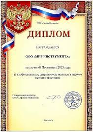 ru Диплом ООО Армада Мурманск  С уважением компания ООО МИР ИНСТРУМЕНТА