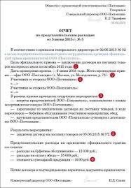 Отчет о представительских расходах образец