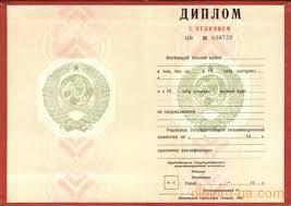 Цены стоимость дипломов аттестатов в Украине купить диплом Диплом СССР о высшем образовании с отличием красный 1970 1992