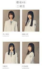 櫻 坂 46 公式 サイト
