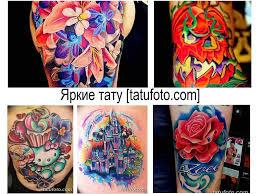 яркие тату фото примеры рисунков значение эскизы особенности