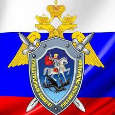 Картинки по запросу следственное управление следственного комитета волгоградской области
