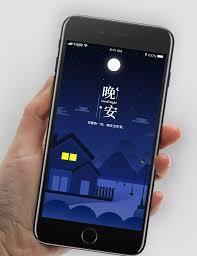 Good Night Moon Mobile Wallpaper Psd Vorlage Zum Kostenlosen